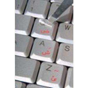Arabiskt Tangentbord klistermärke röda bokstäver